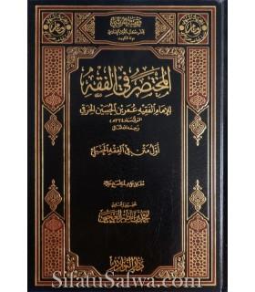 Moukhtasar fil-Fiqh de l'imam al-Khiraqi (334H) - harakat