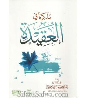 Mudhakkirah fil-Aqeedah - Saalih as-Suhaymee