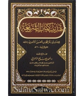 Ash-Shariah of Al-Ajurry condensed version in 1 volume