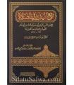 Raf' Al-Yadayn fi as-Salat - Ibn Qayyim al-Jawziyyah