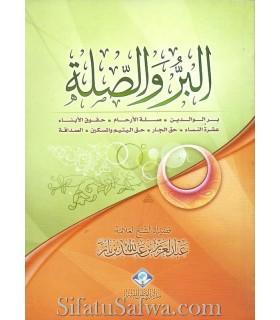 Al-Birru wa as-Silah - Cheikh ibn Baz