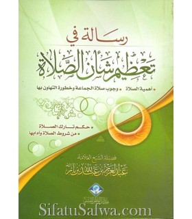 Risala fi Ta3dheem chaan as-Salaah - Shaykh ibn Baz