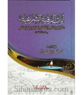 Collection of verses for Ruqiah Shariah