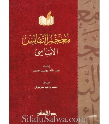 AL-Muj'am an-Nafaa-is - Pocket-size Arabic Dictionnary