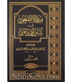 Annotations Sounan Abi Dawoud - Imam as-Souyouti