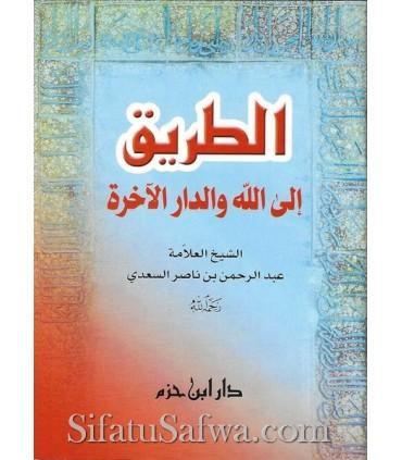 At-Tariq ila Allah wa Dar al-Akhira - As-Sa'di