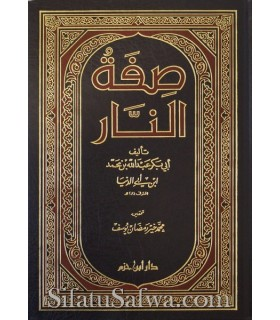 La Description de l'Enfer (Sifat an-Nar) - Ibn Abi Dounia