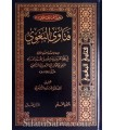 Fataawa al-Baghawee (516H)