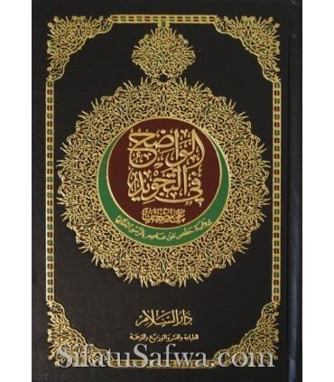 Al-Wadih fi at-Tajwid - Coran Tajweed (Noir - moyen format)