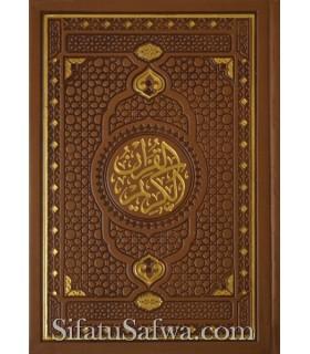 Coran couverture cuir gravé & dorures (différents coloris) - Moyen format