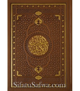 Quran embossed leather cover & gilding (various colors) - Medium size