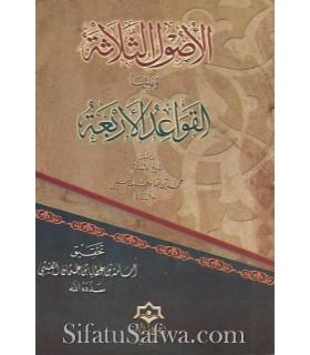 Matn al-Usul al-Thalatha + al-Qawaid al-Arba'a