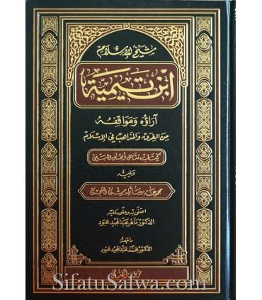 Caliphate, Apostasy, Khawarij, Rawafid ... Ibn Taymiyya (100% harakat)