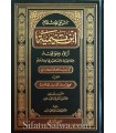 Califat, Apostasie, Khawarij, Rawafid... par Ibn Taymiyya (100% harakat)