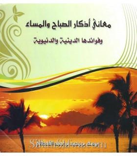 Le Sens des Adhkar et leur utilité dans la Dounia et la Akhira (manuel)