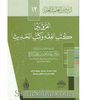 La différence entre les livres de Fiqh et les livres de Hadith - Salih Al Cheikh