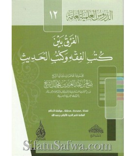 The difference between Fiqh books and Hadith books - Salih Al Shaykh