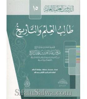 L'étudiant en science et l'histoire - Salih Al Cheikh