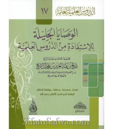 Le conseil clair pour profiter des cours de science - Salih Al Cheikh