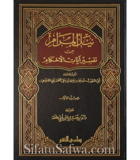 Nayl al-Maram fi Tafsir Ayat al-Ahkam - Siddiq Hasan Khan