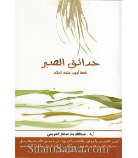 The story of the Prophet Ayub, for the children