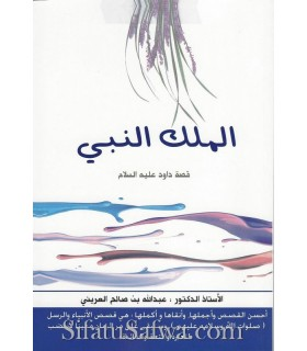 The story of the Prophet Dawud, for the children