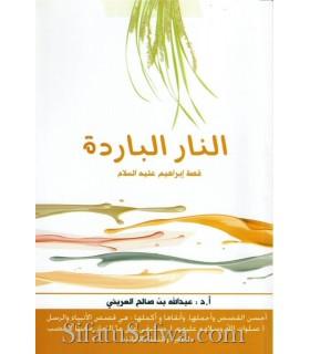 L'histoire du Prophète Ibrahim, pour les enfants