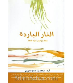 The story of the Prophet Ibrahim, for the children