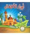 Les invocations pour les enfants - harakat, stickers, graphisme