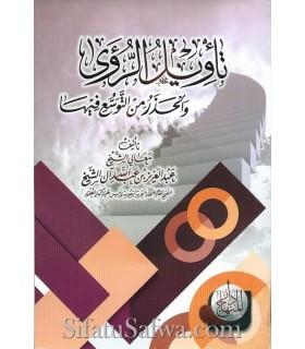 L'interprétation des rêves - Mufti AbdelAziz Al Cheikh (harakat)