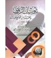 The interpretation of dreams - Mufti AbdulAziz Al Shaykh (harakat)