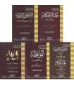 Moutoun dans le Hadith et ses sciences (5 matn)