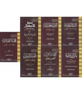 Moutoun dans le Tajwid et les sciences Coraniques (7 matn)