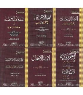Moutoun dans la Langue Arabe (6 matn)