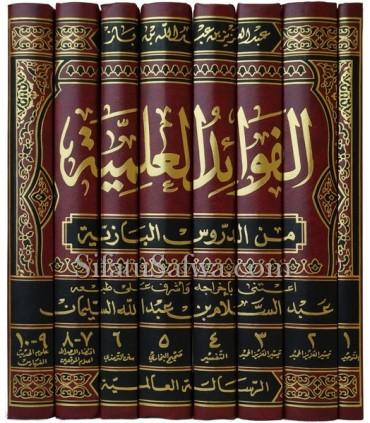 Al-Fawaid al-'Ilmiyyah min Dourous al-Baziyyah - ibn Baz (8 vol.)