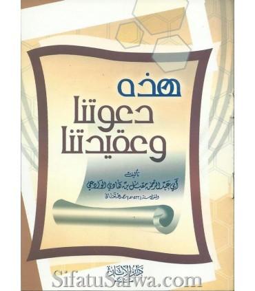 Hadhihi Da'watouna wa Aqidatouna - cheikh Mouqbil