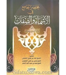 Mukhtasar al-Jami fil-Asma wa Sifat (prefaced par Najmi, Al-Imam...)