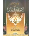 Mukhtasar al-Jami fil-Asma wa Sifat (préfacé par Najmi, Al-Imam...)