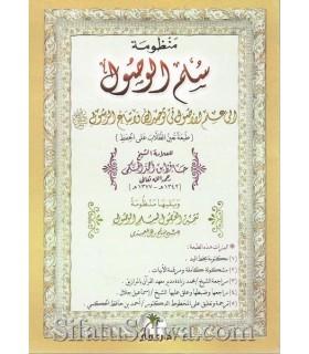 Soullam al-Wousoul ila 'Ilm al-Ousoul - Hafiz Hakimi