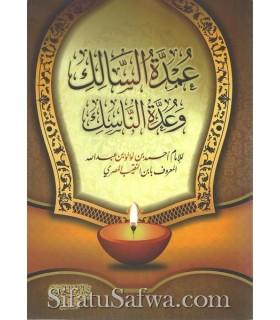 'Umdat us-Saalik wa 'Uddat un-Naasik (Fiqh Shafii - harakat)