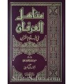 Manahil al-'Irfan fi 'Ulum al-Quran - Muhammad az-Zarqani