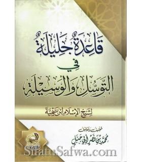 Qa'ida Jalila fi at-Tawassul wal-Wasila - Ibn Taymiyyah