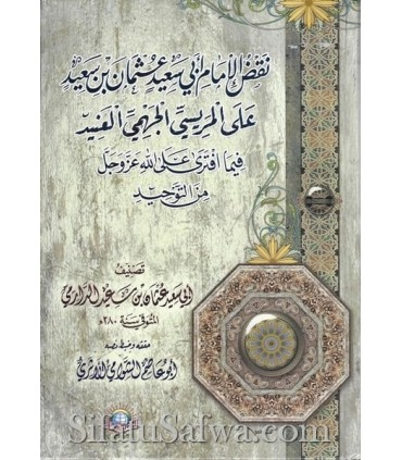 Rad ad-Darimi 'ala Bishr al-Marisi al-Jahmi (harakat)