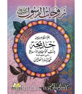 Les épouses du Messager d'Allah - 10 livrets pour enfants (harakat)