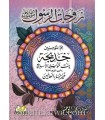 The Wives of the Messenger of Allah - 10 booklets for children (harakat)