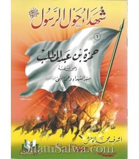 Les Compagnons morts pour Allah - 10 livrets pour enfants (harakat)