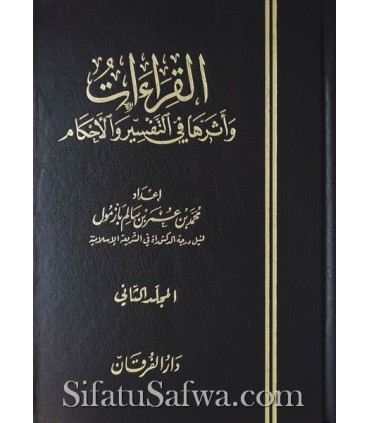 Al-Qira'at wa Atharuha fi Tafsir wal-Ahkam - Muhammad Bazmoul