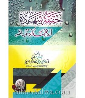 La réalité de l'attestation Muhammad Rassoul Allah - AbdelAziz Al Cheikh