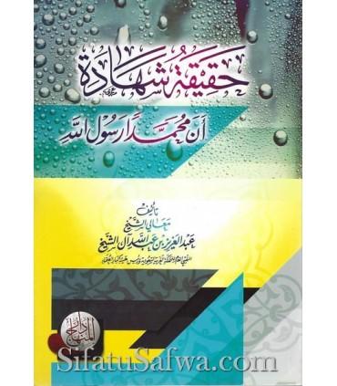 The Reality of Attestation Muhammad Rasul Allah - Abdulaziz Aal Shaykh