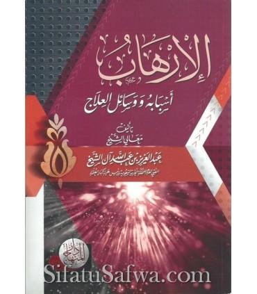 Le Terrorisme, ses causes et ses remèdes - AbdelAziz Al Cheikh